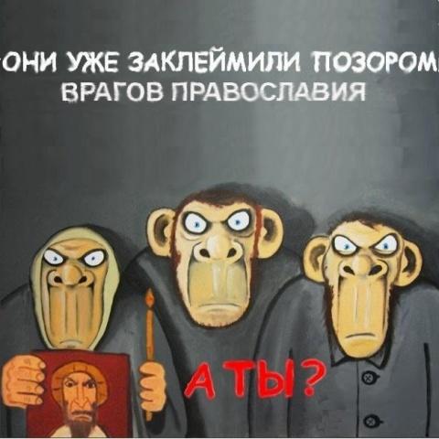 Православие и Украина